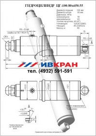 Гидроцилиндр опоры, ЦГ-100.80, КС-35715, автокран, ивкран, ивановец